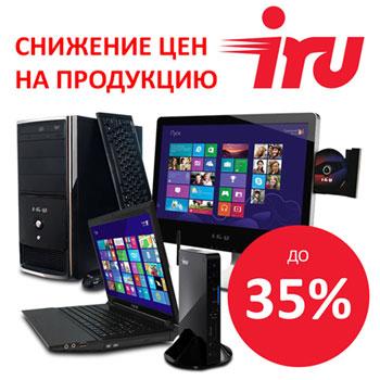 iRU объявляет о снижении цен на широкий ассортимент продукции