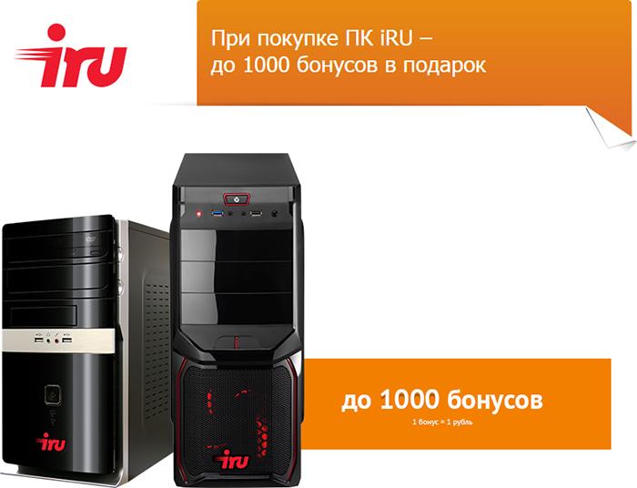 Акция Ситилинк для розничных покупателей: «Бонусы от iRU»