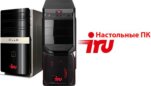 iRU – один из лидеров российского рынка ПК