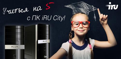Новый компьютер iRU к началу учебного года в Ситилинк!