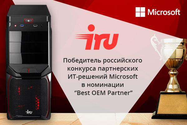 Компания iRU признана лучшей в номинации «Best ОЕМ Partner»