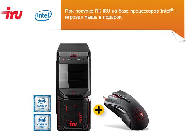 Неделя подарков при покупке игровых ПК iRU на процессорах Intel® в СИТИЛИНК!