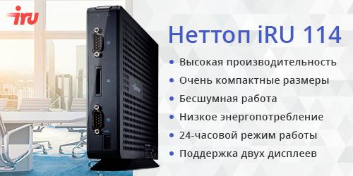 Неттоп iRU 114