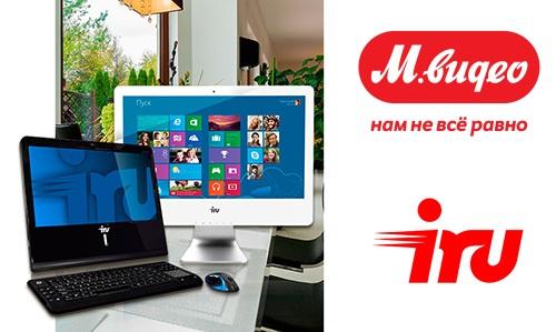 Настольные компьютерные решения iRU для дома и бизнеса в сети магазинов бытовой техники и электроники «М.Видео»