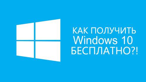 Обновление OC до Windows 10