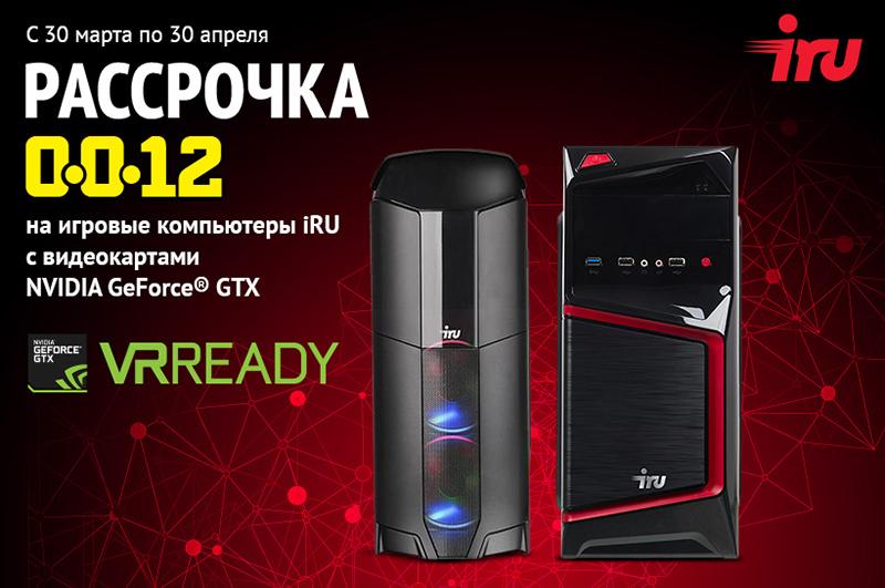 Акция «Ситилинк» на игровые ПК iRU с видеокартами NVIDIA для розничных покупателей