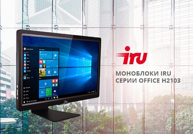 Моноблоки iRU серии Office H2103