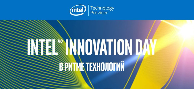 MERLION примет участие в  Intel® Innovation Day