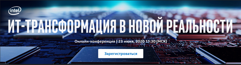 23 июня пройдет онлайн-конференция Intel «ИТ трансформация в новой реальности»