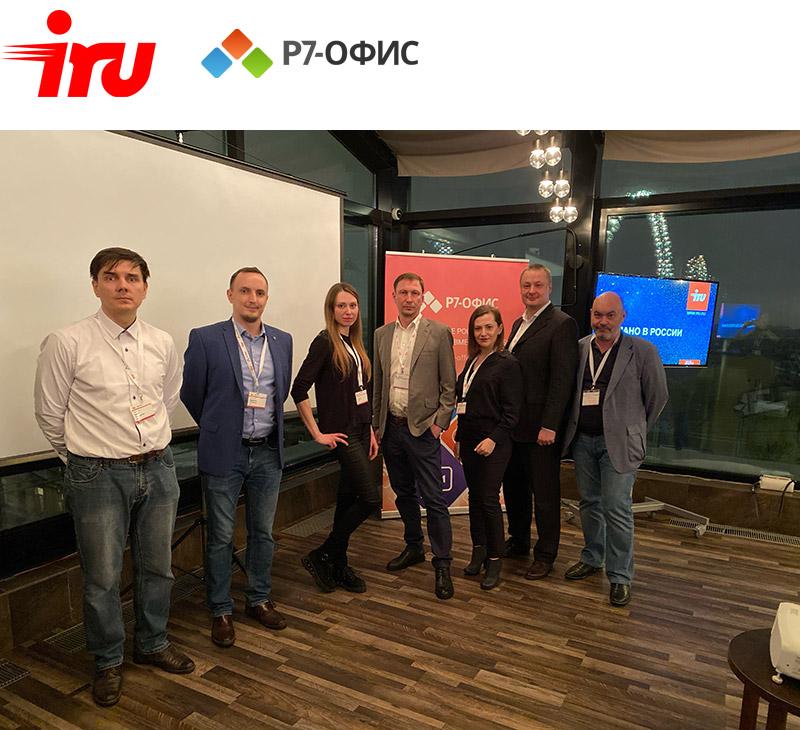 Компания iRU при участии Р7-Офис открыла серию  региональных партнерских конференций