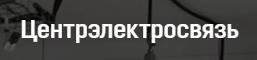Центрэлектросвязь