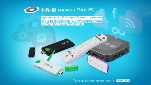 Mini PC IRU – что это?
