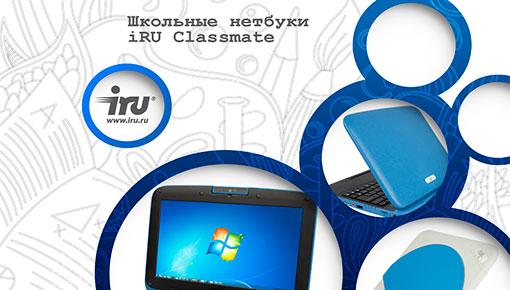 Школьные нетбуки I.R.U Classmate