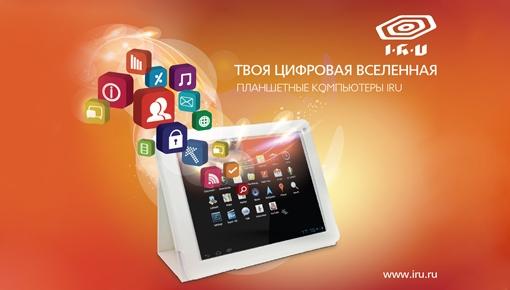 Tablet PC I.R.U – модельный ряд 2014