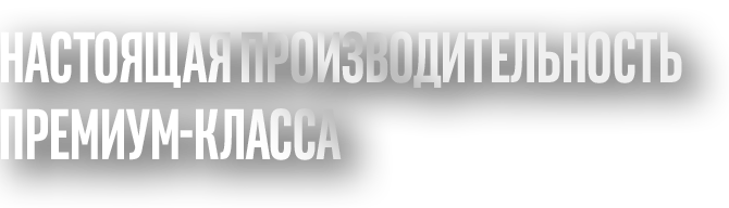 https://static.iru.ru/promo/2020/pc_iru_with_intel_core-10/headline1